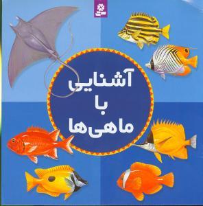 آشنایی با ماهیها
