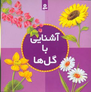 آشنایی با گلها