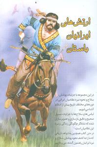 ارتشهای ایرانیان باستان (4 جلدی)