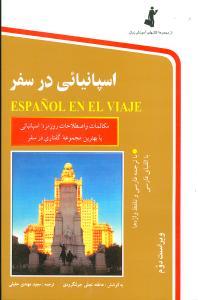 اسپانیایی در سفر (با CD)