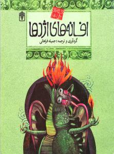 افسانههای ملل (11)(افسانههای اژدها)