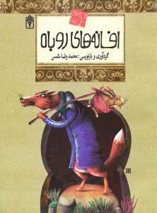 افسانههای ملل (15)(افسانههای روباه)