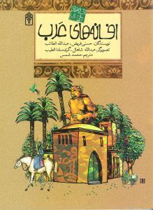 افسانههای ملل (2)(افسانههای عرب)