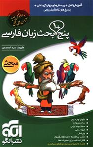 الگو پنج بحث زبان فارسی