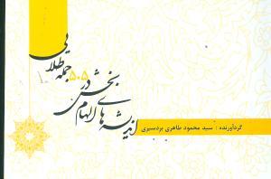 اندیشههای الهامبخش در 505جمله طلایی (جیبی)(خدمات فرهنگی کرمان)