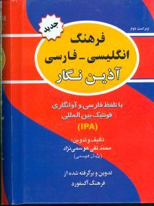 انگلیسی فارسی (لوکس)(جیبی)