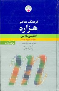انگلیسی فارسی هزاره (دو جلد در یک جلد)