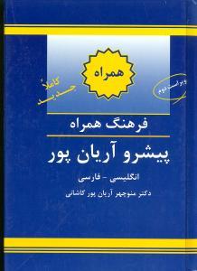 انگلیسی فارسی (همراه)(آریانپور)(جیبی)
