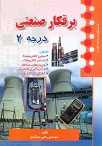 برقكار صنعتی (درجه 2)(مسگری)(صفار)