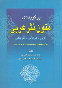 برگزیده متون نثر عربی