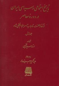 تاریخ اجتماعی و سیاسی ایران در دوره معاصر (2 جلدی)