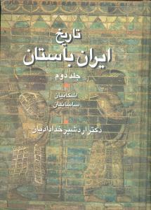تاریخ ایران باستان (2 جلدی)