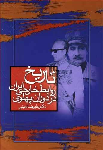 تاریخ روابط خارجی ایران در دوران پهلوی