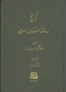 تاریخ روضه الصفای ناصری (15 جلدی)