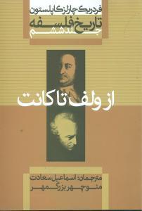 تاریخ فلسفه (6)(از ولف تا کانت)(شومیز)