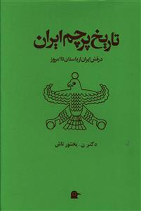 تاریخ پرچم ایران