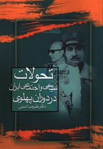 تحولات سیاسی و اجتماعی ایران در دوران پهلوی