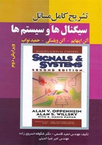 تشریح كامل مسائل سیگنال ها و سیستم ها اپنهایم (قاسمی)(صفار)