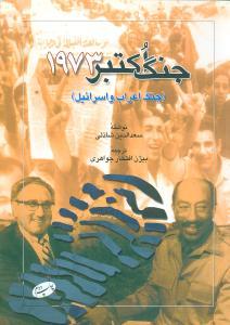 جنگ اکتبر 1973 (جنگ اعراب و اسرائیل)