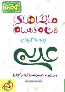 خیلی سبز عربی هفتم (ماجراهای من و درسام)