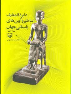 دایرهالمعارف اساطیر و آیینهای باستانی جهان (جلد2)