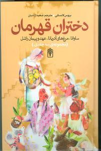 دختران قهرمان (3جلدی)