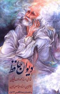 دیوان حافظ (نقلی)(قابدار)