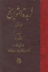 زبده التواریخ (4 جلدی)