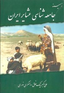 زمینه جامعهشناسی عشایر ایران