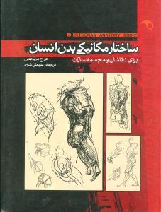 ساختار مکانیکی بدن انسان (2)