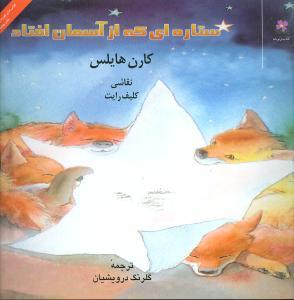 ستارهای که از آسمان افتاد (خشتی)
