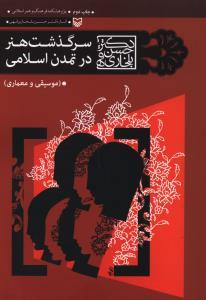 سرگذشت هنر در تمدن اسلامی