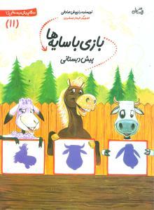 سلام پیشدبستانیها (11)(بازی با سایهها)