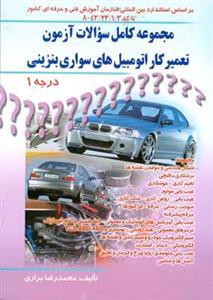سوالات تعمیركار اتومبیلهای سواری درجه 1 (براری)(صفار)