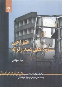 طراحی سازه های ضد زلزله هیئت مولفان (علی شریفی)(مركز نشر)