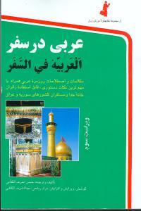 عربی در سفر (جیبی)