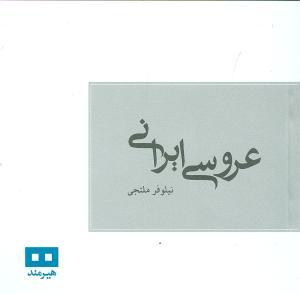 عروسی ایرانی (جیبی)