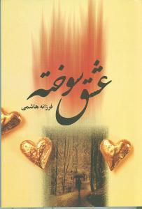 عشق سوخته