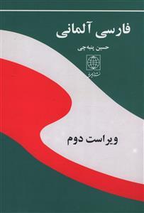 فارسی آلمانی (وزیری)