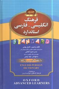 فرهنگ انگلیسی فارسی (لوکس)(رقعی)(101487)
