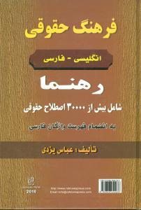 فرهنگ حقوقی انگلیسی فارسی رهنما