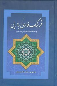 فرهنگ فارسی به عربی (جیبی)