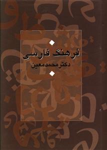 فرهنگ فارسی معین (جیبی)