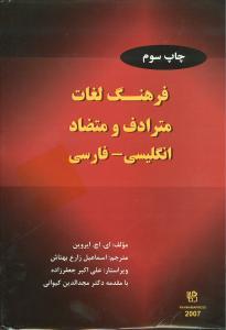 فرهنگ لغات مترادف و متضاد انگلیسی فارسی