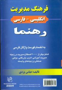 فرهنگ مدیریت انگلیسی فارسی رهنما
