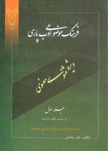 فرهنگ موضوعی ادب پارسی (جلد 1)(وزیری)