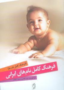 فرهنگ نامهای ایرانی (شومیز)