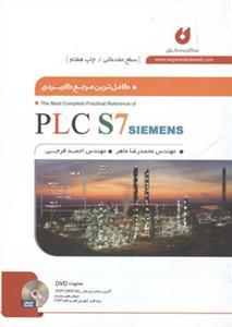 كاملترین مرجع كاربردی Plc s7 مقدماتی (ماهر)