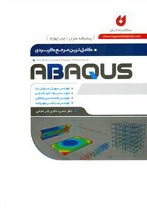 كاملترین مرجع كاربردی abaqus (پیشرفته) (سروش نیا)