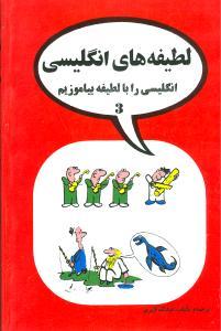 لطیفه های انگلیسی (3)